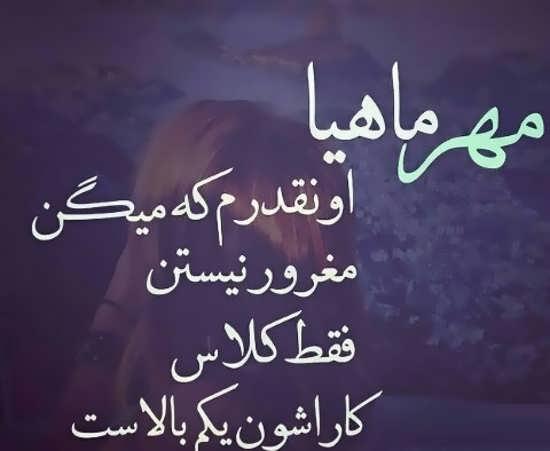 عکس پروفایل مهر ماهی ویژه افراد خاص