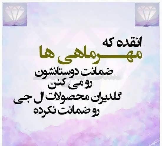 عکس پروفایل درباره متولدین مهر