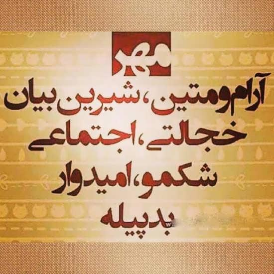 عکس پروفایل شخصیتی متولد مهر ماه