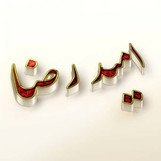 عکس پروفایل ترکیبی از اسم امید