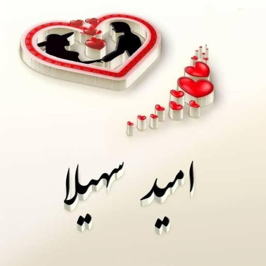 عکس پروفایل زوجی اسم امید