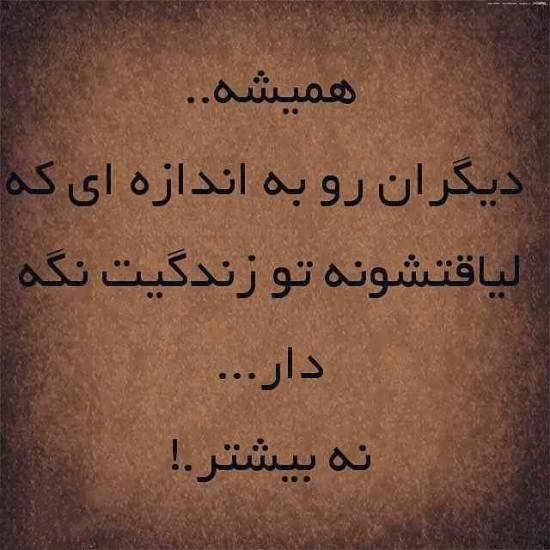 عکس نوشته با متن طعنه دار