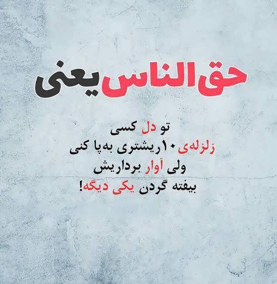 عکس نوشته طعنه دار در مورد حق الناس