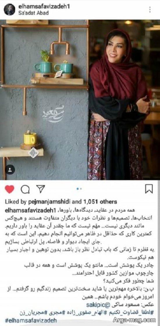مجری زن ایرانی