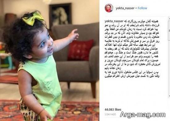دختر یکتا ناصر در اینستاگرام