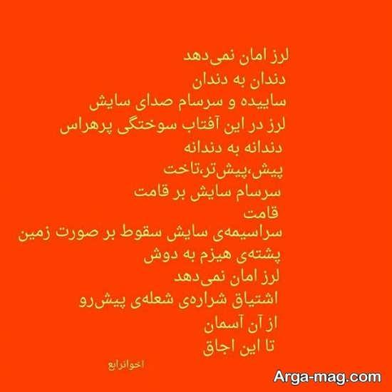 عکس نوشته خوب شعر نو