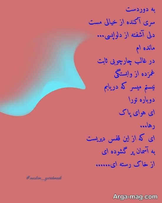 متن های جالب و اشعار شعر نو
