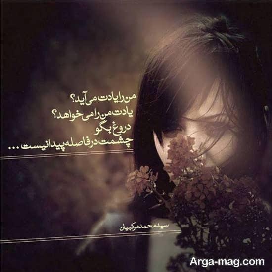 عکس نوشته شعر نو با متن عاشقانه