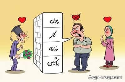 اختلاف سطح طبقاتی در ازدواج