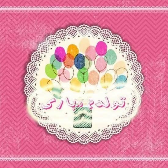 عکس نوشته های جالب و جذاب تولدم مبارک