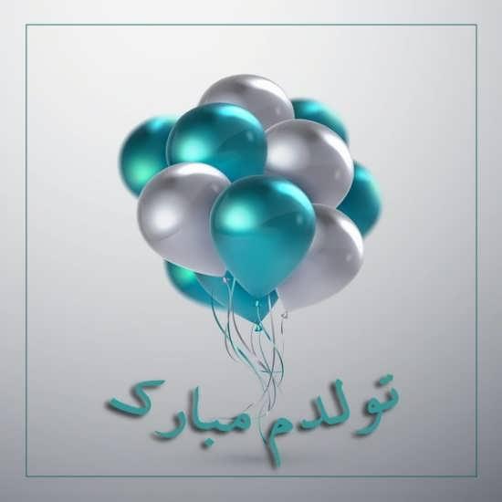 عکس پروفایل تولدم مبارک با طرح بادکنک