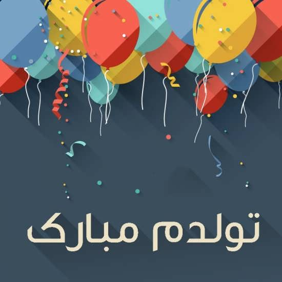 عکس نوشته های جدید تولدم مبارک