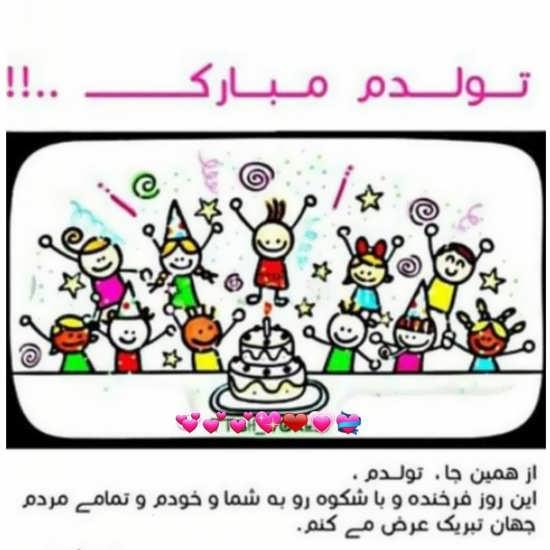 عکس با متن تولدم مبارک برای پروفایل شبکه های اجتماعی