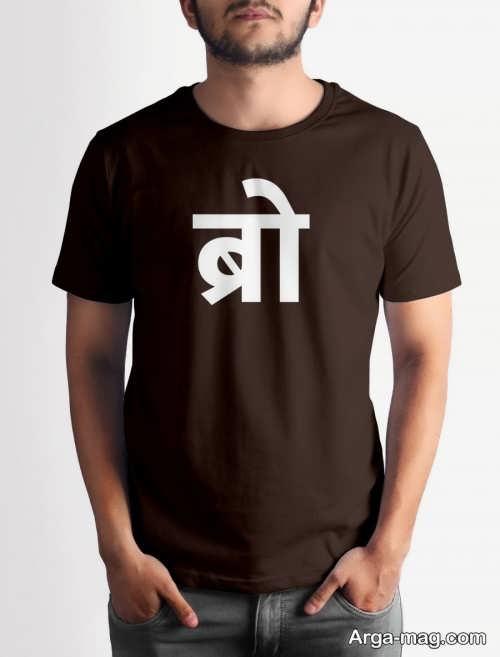تی شرت مردانه زیبا