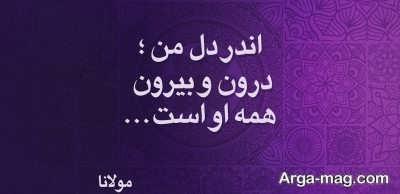 اشعار مولانا درباره خدا
