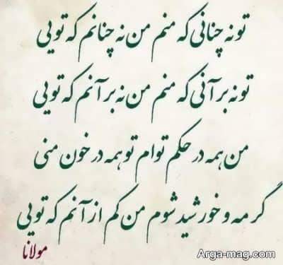 اشعار زیبا مولانا در مورد خدا