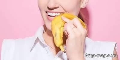 استفاده از پوست موز برای سفیدی دندان ها