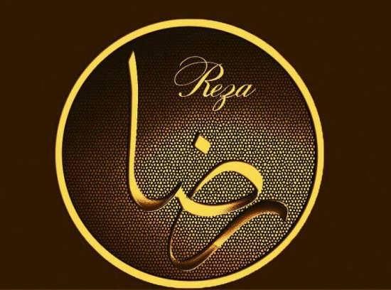 لوگوی طلایی برای اسم رضا