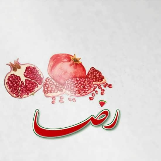 پروفایل تبریک شب یلدا با اسم رضا