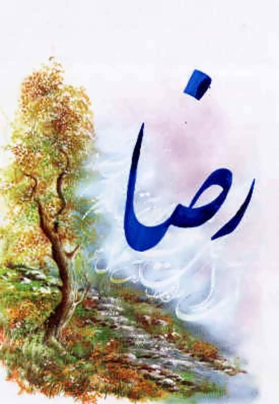 عکس اسم رضا برای پروفایل شبکه های اجتماعی