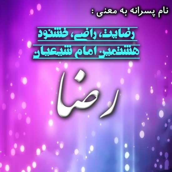 عکس نوشته های مربوط به اسم رضا