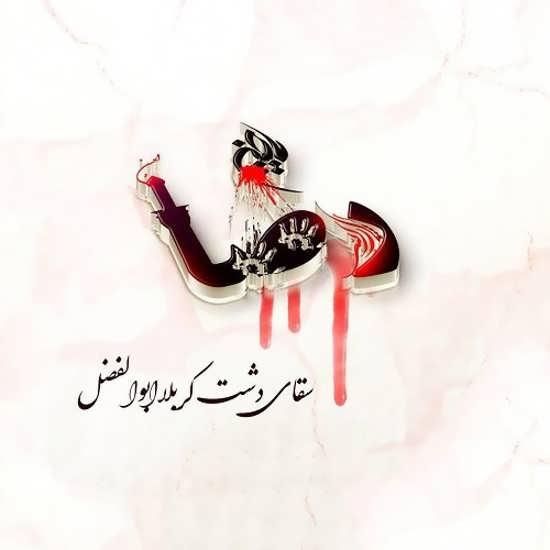 عکس نوشته محرمی با اسم رضا