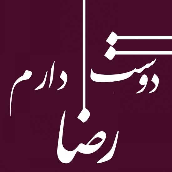 عکس نوشته های عاشقانه برای اسم رضا