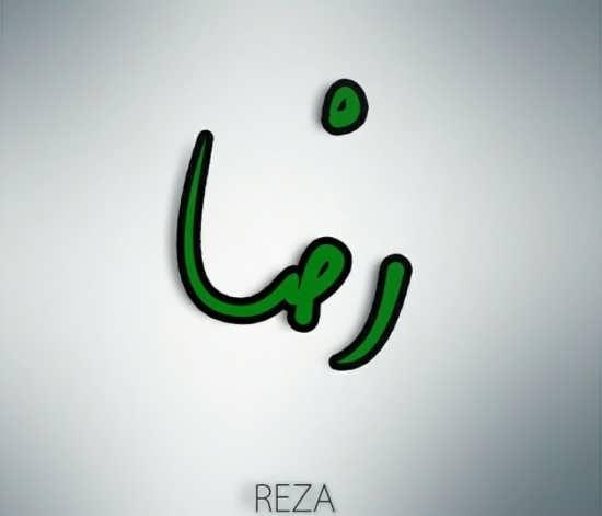 عکس با طرح نوشته اسم رضا