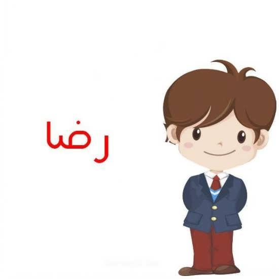 عکس نوشته های فانتزی اسم رضا