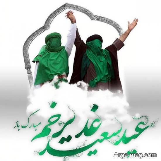 گالری عکس پروفایل تبریک عید غدیر