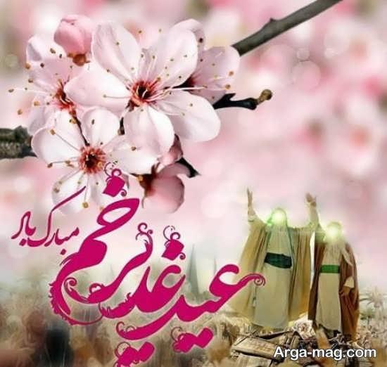 جدیدترین عکس نوشته تبریک عید غدیر