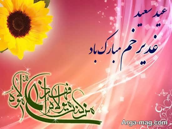 عکس پروفایل زیبای تبریک عید غدیر
