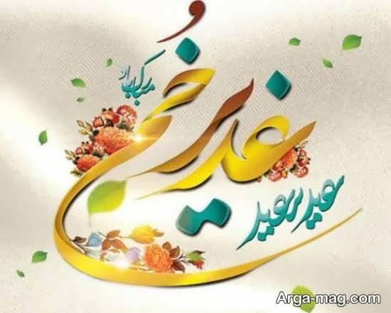 عکس پروفایل جدید تبریک عید غدیر
