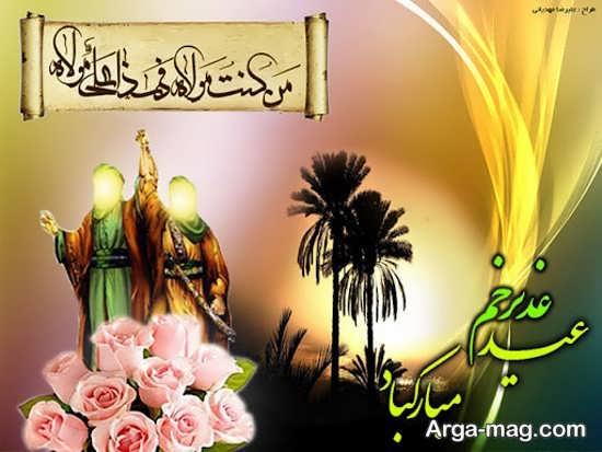 عکس متن دار تبریک عید غدیر