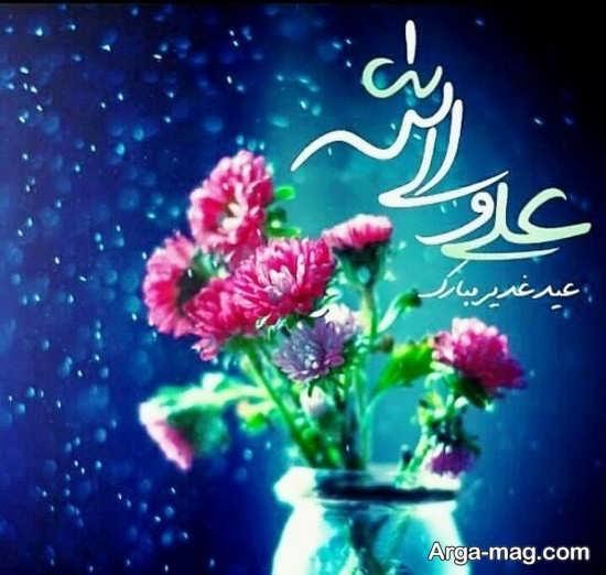 زیباترین عکس نوشته تبریک عید غدیر