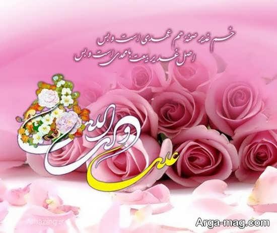 عکس نوشته برای تبریک جشن غدیر