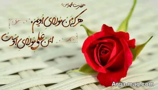 عکس نوشته تبریک عید غدیر زیبا