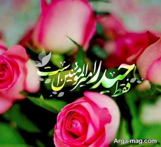 عکس نوشته تبریک جشن غدیر