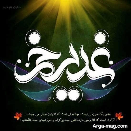 عکس پروفایل تبریک جشن غدیر