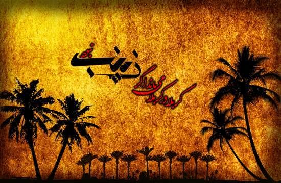 عکس نوشته برای حضرت زینب(س)