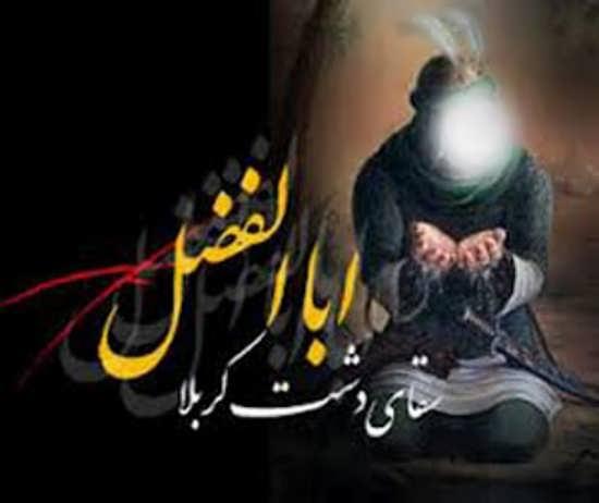 پروفایل برای محرم از حضرت ابوالفضل(ع)
