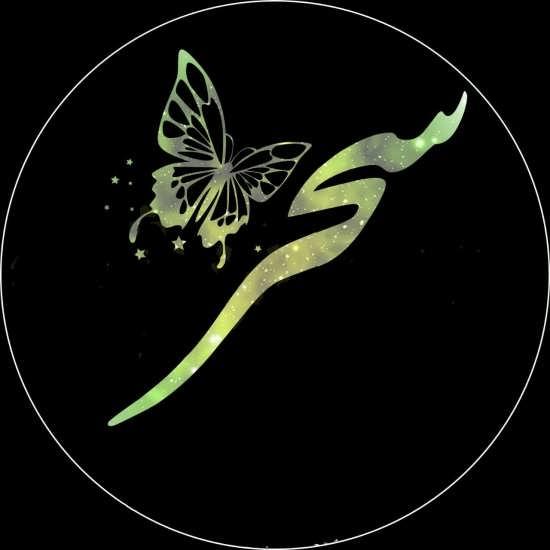 عکس چروفایل زیبای اسم سحر