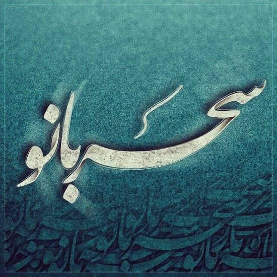 عکس نوشته اسم سحر برای پروفایل