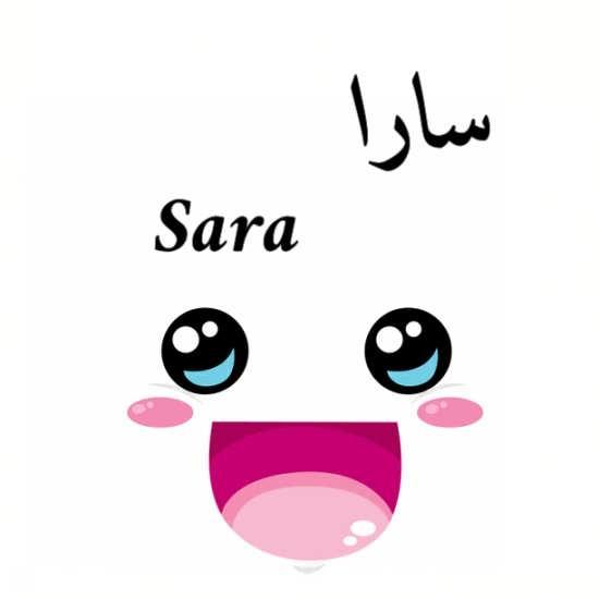 عکس پروفایل دیدنی اسم سارا