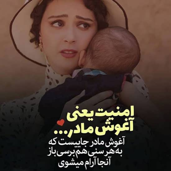 عکس نوشته با جمله زیبای امنیت یعنی آغوش مادر ...