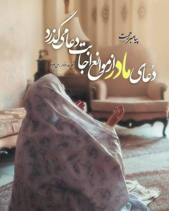 عکس نوشته زیبا با موضوع دعای مادر