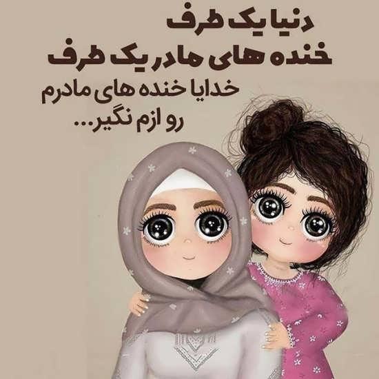عکس نوشته های مادرانه با تکریم مقام مادر