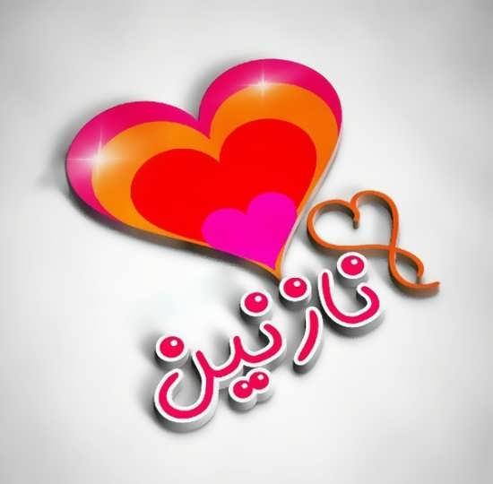 پروفایل اسم نازنین با طرح زیبای قلب