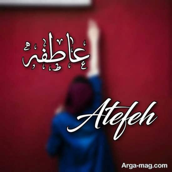 عکس اسم عاطفه با زبان عربی و انگلیسی