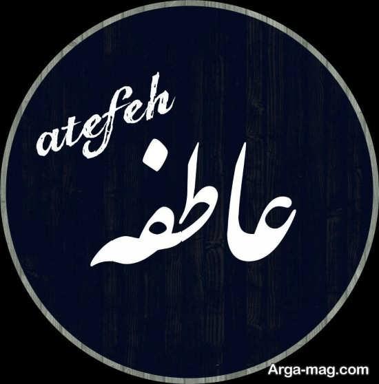 عکس اسم عاطفه به فارسی